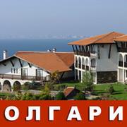 Болгария по-русски : туризм, отдых, недвижимость, жизнь... group on My World