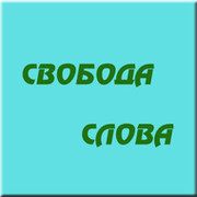 СВОБОДА СЛОВА group on My World