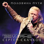 'ЗЕМЛЯНЕ'Концерт 25 апр.2015(Мск) в Моем Мире.