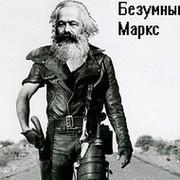 Безумный Маркс on My World.