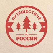 Путешествия по России group on My World