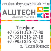 Alyuminievye Konstruktsii Alutech group on My World