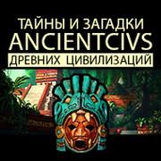 Ancientcivs - Тайны цивилизаций группа в Моем Мире.