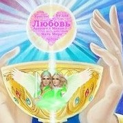 Озаренные ЛЮБОВЬЮ group on My World