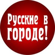 РУССКИЕ В ГОРОДЕ! group on My World