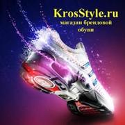 KrosStyle.ru - магазин брендовой обуви группа в Моем Мире.