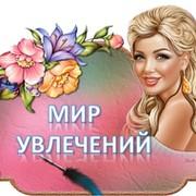 МИР УВЛЕЧЕНИЙ - Вязание и рукоделие группа в Моем Мире.
