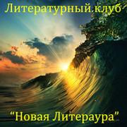 """Литературный клуб """"Новая Литература"""" group on My World"""