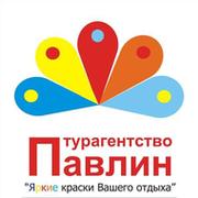 """Турфирма """"Павлин"""" г.Владимир группа в Моем Мире."""