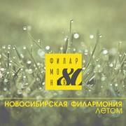 Новосибирская филармония - встречи с прекрасным! group on My World