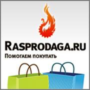 Распродажа.ру - все скидки, акции, распродажи и дисконты group on My World