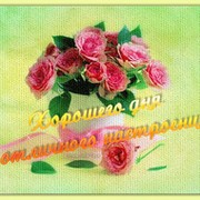 Авторские работы Ромашиной Татьяны группа в Моем Мире.