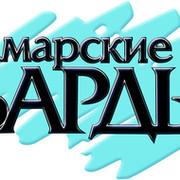 """КСП """"Самарские барды"""" группа в Моем Мире."""