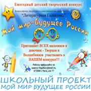 Школьный проект Мой мир - будущее России группа в Моем Мире.