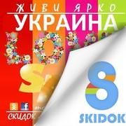 Николаев-все Скидки, Товары, СП, Распродажи, Акции группа в Моем Мире.
