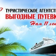 """Туристическое агентство """"Выгодные путевки"""" group on My World"""