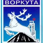 "67-Параллель:""Воркута - столица Мира !!!"" group on My World"
