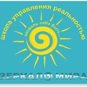 """Школа Управления Реальностью """"Зеркало Мира"""" group on My World"""