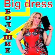big dress on My World.