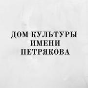 Дом культуры имени Петрякова on My World.