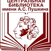 Библиотека Пушкина on My World.